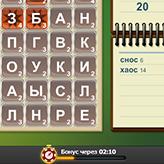 Скриншот из игры Словоряд