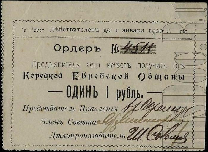 Бона Корецкая еврейская община, 1919